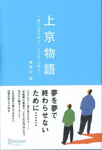 上京物語 僕の人生を変えた、父の五つの教え 漫画