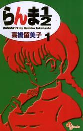 らんま1/2〔新装版〕(1) 漫画