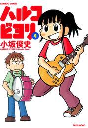 ハルコビヨリ (4) 漫画