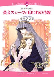 黄金のシークと囚われの花嫁 漫画