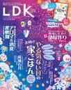 LDK (エル・ディー・ケー) 2020年9月号 漫画