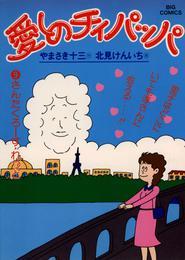愛しのチィパッパ(9) 漫画