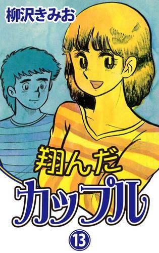翔んだカップル(13) 漫画