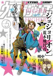 ウルトラジャンプ 2017年5月号 漫画