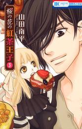 桜の花の紅茶王子 3巻 漫画