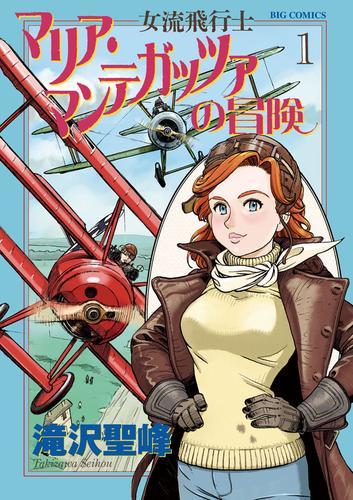 女流飛行士マリア・マンテガッツァの冒険 漫画