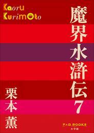 P+D BOOKS 魔界水滸伝 7 漫画