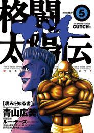 格闘太陽伝ガチ(5) 漫画