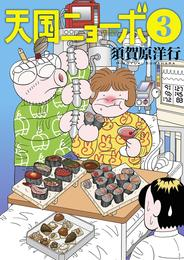 天国ニョーボ(3) 漫画