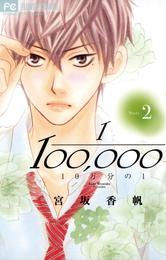 10万分の1(2) 漫画
