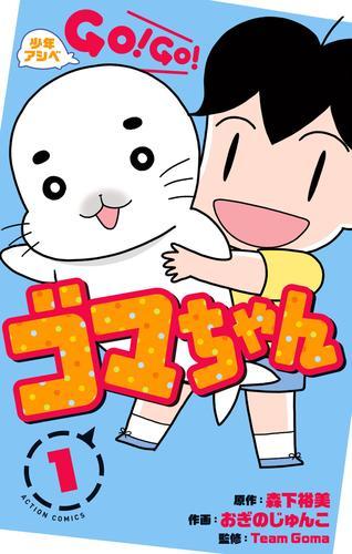 少年アシベ GO! GO! ゴマちゃん 漫画