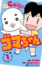 少年アシベ GO! GO! ゴマちゃん 1 漫画