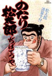 のたり松太郎(32)