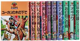 【児童書】中沢啓治平和マンガ作品集 第二期 改定版(全10冊)