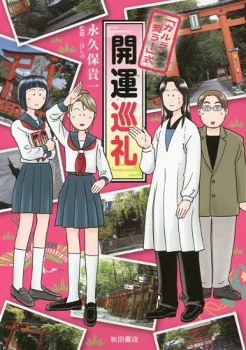「カルラ舞う!」式 開運巡礼 漫画