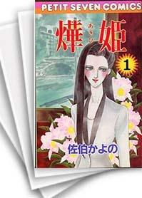 【中古】あき姫 (1-18巻) 漫画