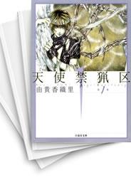 【中古】天使禁猟区 [文庫版] (1-10巻 全巻)