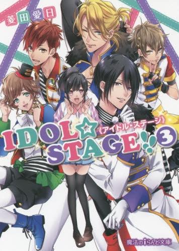 【ライトノベル】IDOL☆STAGE!!《アイドル・ステージ》 漫画