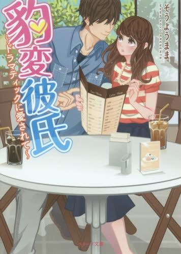 【ライトノベル】豹変彼氏〜ドラマティックに愛されて〜 漫画