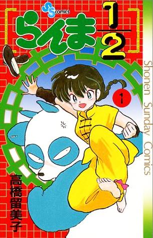 らんま1/2 (1-38巻 全巻) 漫画