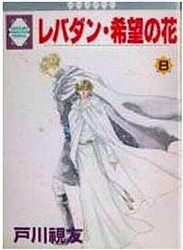 レバダン・希望の花 (1-8巻 全巻) 漫画