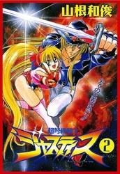 超弩級戦士ジャスティス 2 冊セット全巻 漫画