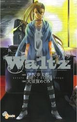 Waltz 6 冊セット最新刊まで 漫画