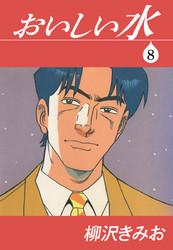 おいしい水 8 冊セット全巻 漫画
