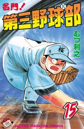 名門!第三野球部(15) 漫画