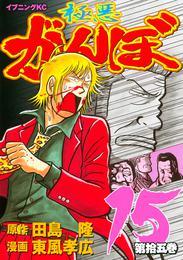 極悪がんぼ(15) 漫画