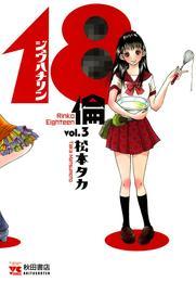 18倫 vol.3 漫画