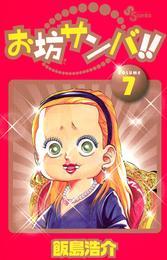 お坊サンバ!!(7) 漫画