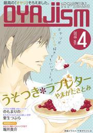 月刊オヤジズム2016年 Vol.4 漫画