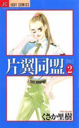 片翼同盟(2) 漫画