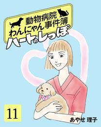 ハートのしっぽ11 漫画