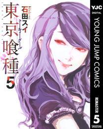 東京喰種トーキョーグール リマスター版 5 漫画