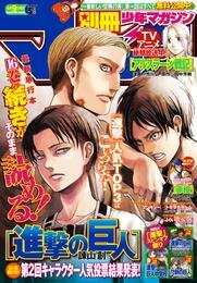 別冊少年マガジン 2015年5月号 [2015年4月9日発売] 漫画