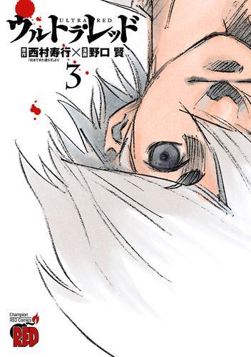 ウルトラ・レッド 3 漫画