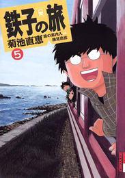 鉄子の旅(5) 漫画