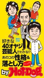 バイホットドッグプレス あのコの性格&落とし方マニュアル 2015年 2/13号 漫画