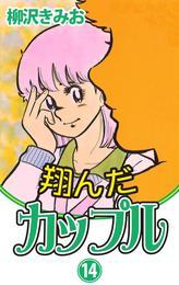 翔んだカップル(14) 漫画