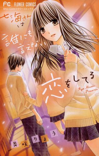 七海さんは誰にも言えない恋をしてる 漫画