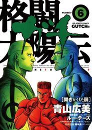 格闘太陽伝ガチ(6) 漫画