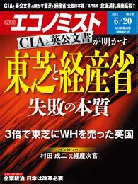 週刊エコノミスト (シュウカンエコノミスト) 2017年06月20日号 漫画