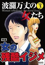 波瀾万丈の女たち女の残酷イジメ Vol.3 漫画