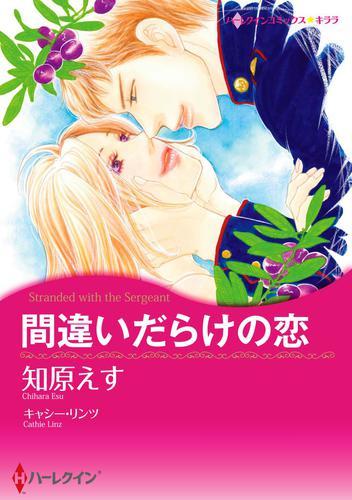 教師ヒロインセット vol. 漫画