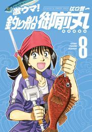 激ウマ!釣り船御前丸 8巻 漫画