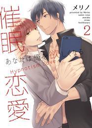 催眠恋愛~あなたは俺を欲しくなる~【分冊版】(2) 漫画