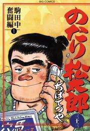 のたり松太郎(33)