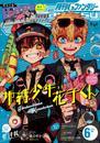 デジタル版月刊Gファンタジー 2020年6月号 漫画